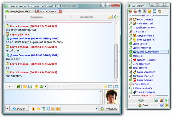 Sistema de mensajería QIP Infium