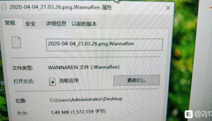 wannaren-2
